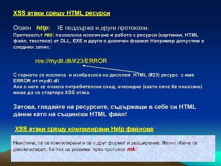 XSS атаки срещу HTML ресурси Освен http: IE поддържа и други протоколи. Протоколът res:
