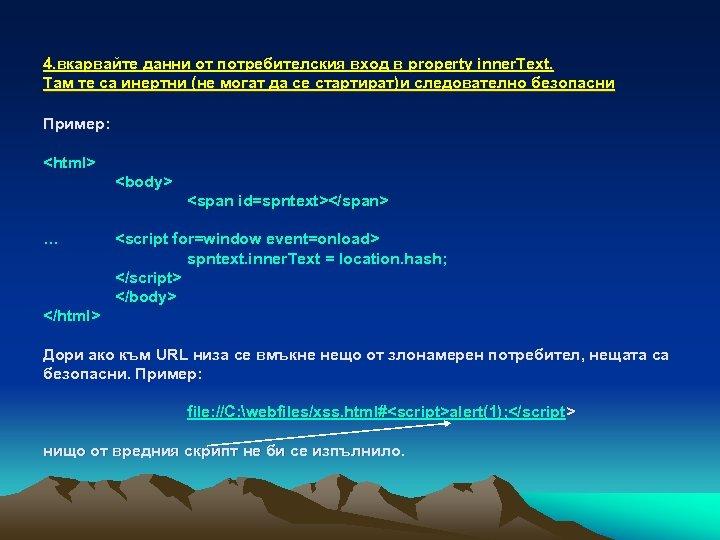 4. вкарвайте данни от потребителския вход в property inner. Text. Там те са инертни