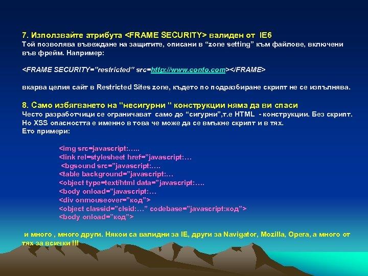 7. Използвайте атрибута <FRAME SECURITY> валиден от IE 6 Той позволява въвеждане на защитите,
