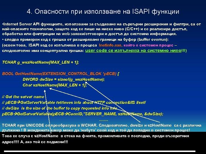 4. Опасности при използване на ISAPI функции • Internet Server API функциите, използвани за