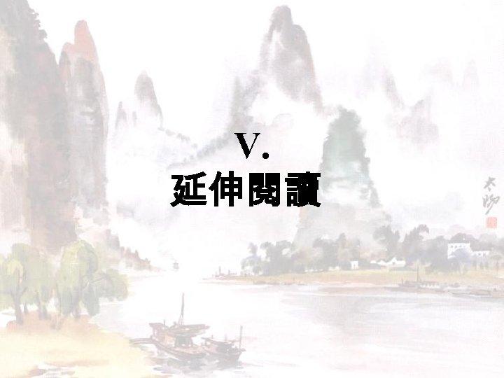 V. 延伸閱讀