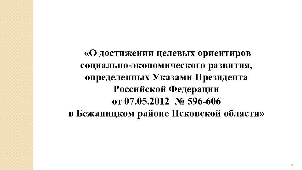 «О достижении целевых ориентиров социально-экономического развития, определенных Указами Президента Российской Федерации от 07.