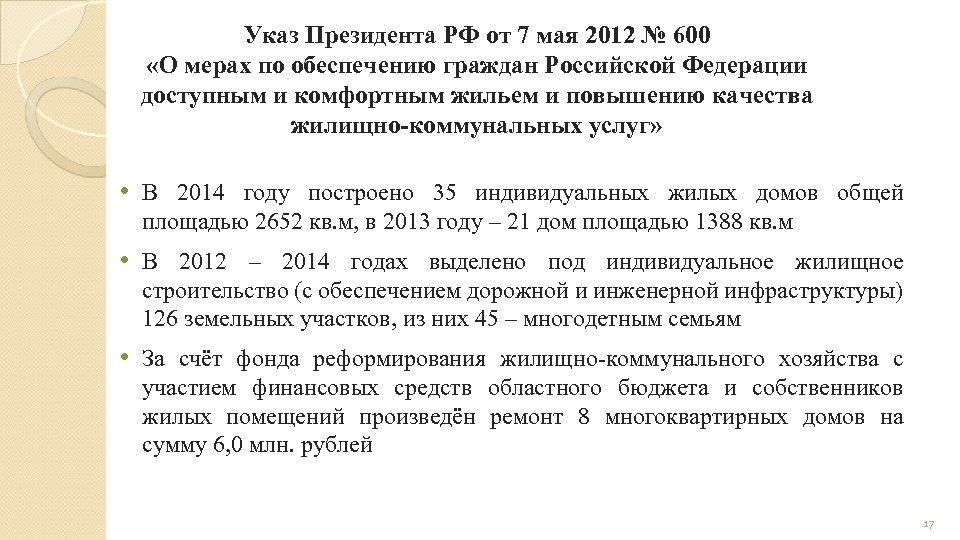Указ Президента РФ от 7 мая 2012 № 600 «О мерах по обеспечению граждан
