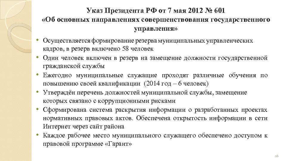 Указ Президента РФ от 7 мая 2012 № 601 «Об основных направлениях совершенствования государственного