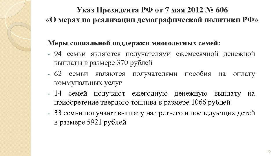 Указ Президента РФ от 7 мая 2012 № 606 «О мерах по реализации демографической