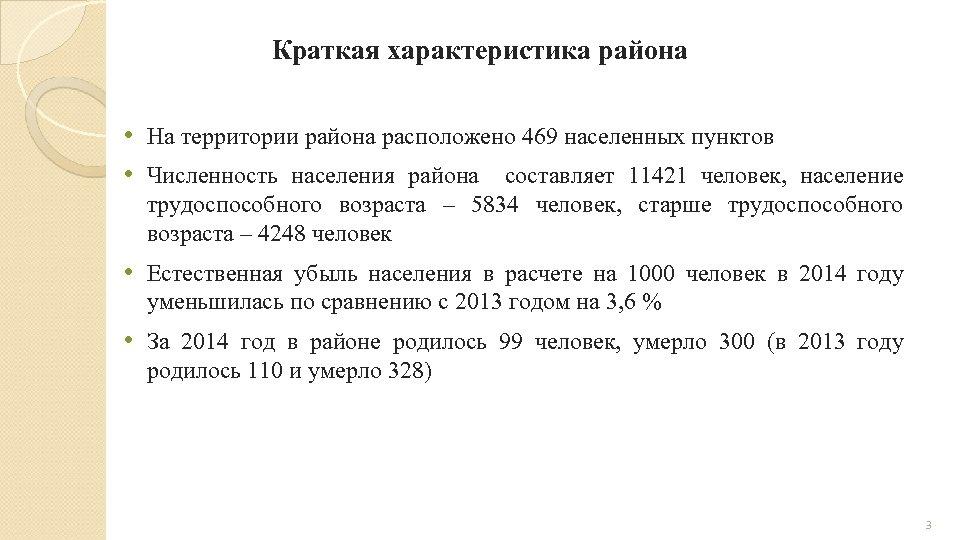 Краткая характеристика района • На территории района расположено 469 населенных пунктов • Численность населения