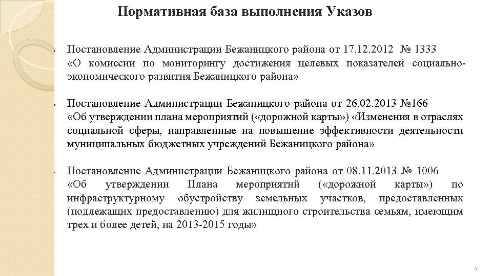 Нормативная база выполнения Указов § § § Постановление Администрации Бежаницкого района от 17. 12.