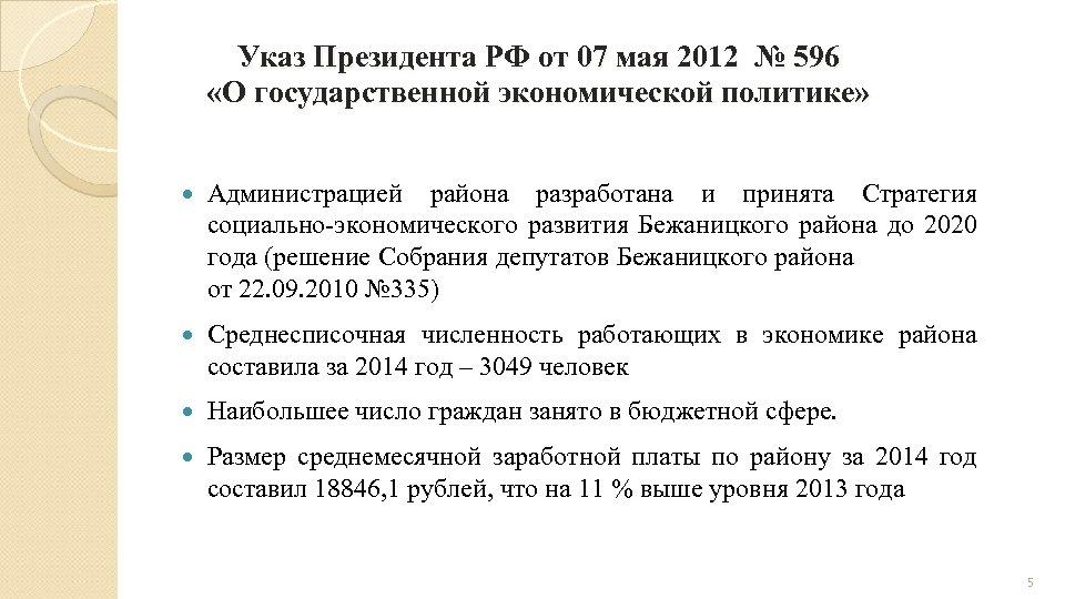 Указ Президента РФ от 07 мая 2012 № 596 «О государственной экономической политике» Администрацией