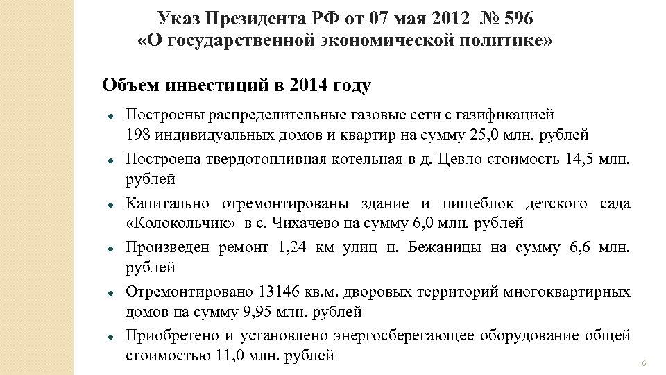 Указ Президента РФ от 07 мая 2012 № 596 «О государственной экономической политике» Объем