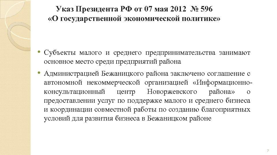 Указ Президента РФ от 07 мая 2012 № 596 «О государственной экономической политике» •