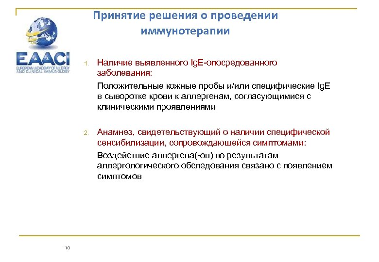 Принятие решения о проведении иммунотерапии 1. 2. 10 Наличие выявленного Ig. E-опосредованного заболевания: Положительные