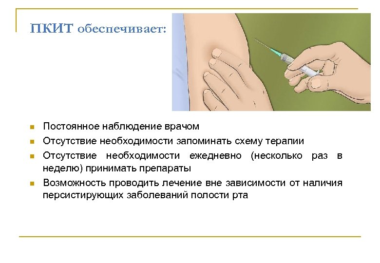 ПКИТ обеспечивает: Постоянное наблюдение врачом Отсутствие необходимости запоминать схему терапии Отсутствие необходимости ежедневно (несколько