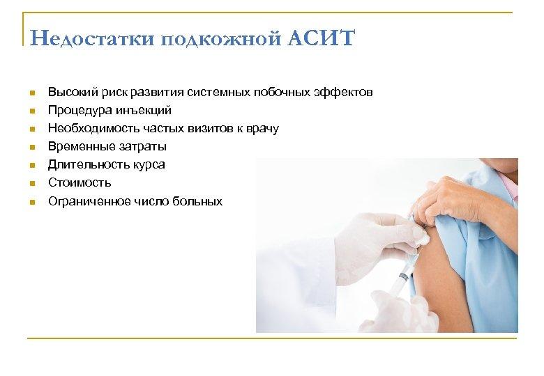 Недостатки подкожной АСИТ Высокий риск развития системных побочных эффектов Процедура инъекций Необходимость частых визитов