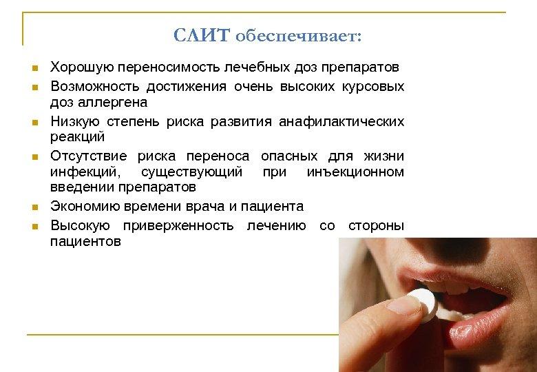 СЛИТ обеспечивает: Хорошую переносимость лечебных доз препаратов Возможность достижения очень высоких курсовых доз аллергена