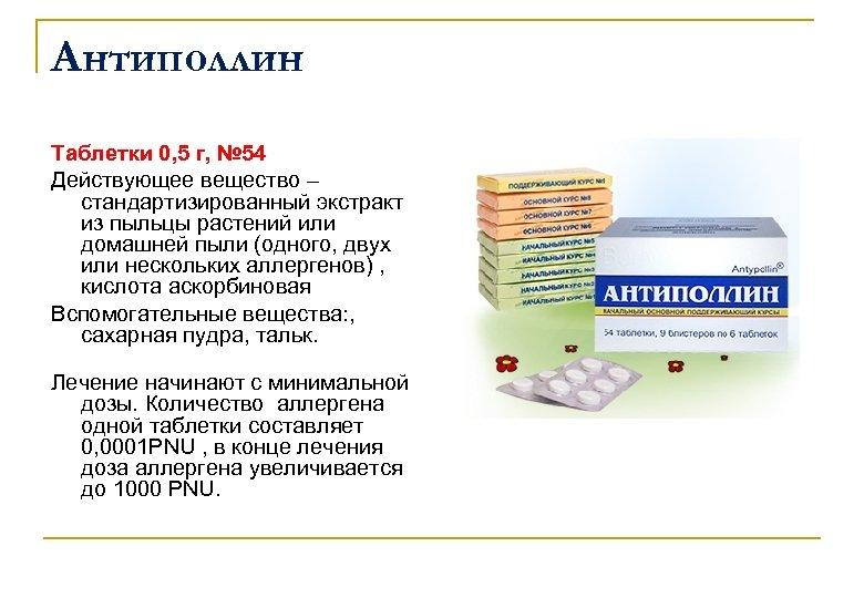 Антиполлин Таблетки 0, 5 г, № 54 Действующее вещество – стандартизированный экстракт из пыльцы