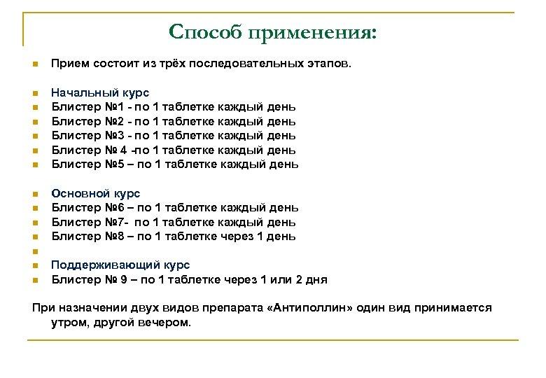 Способ применения: Прием состоит из трёх последовательных этапов. Начальный курс Блистер № 1 -