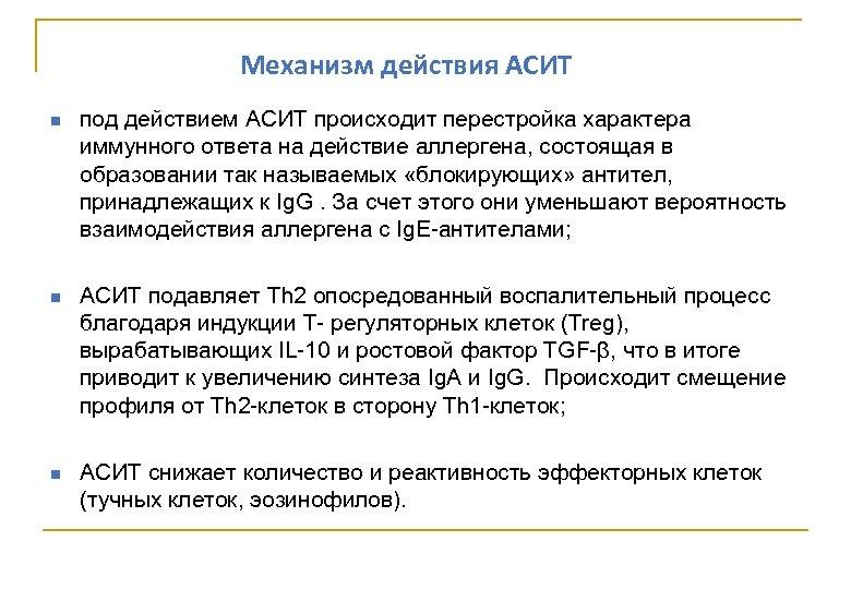 Механизм действия АСИТ под действием АСИТ происходит перестройка характера иммунного ответа на действие аллергена,