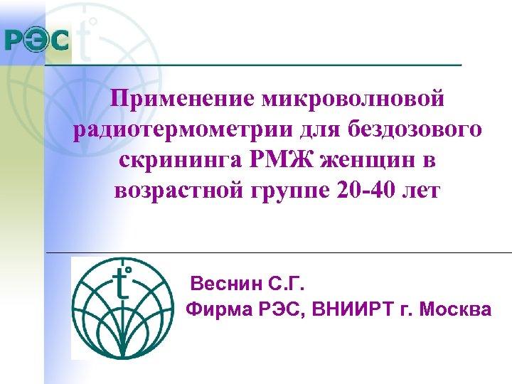 Применение микроволновой радиотермометрии для бездозового скрининга РМЖ женщин в возрастной группе 20 -40 лет