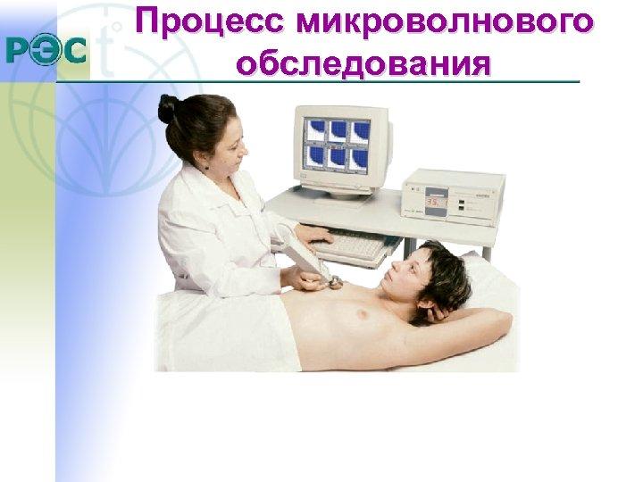Процесс микроволнового обследования