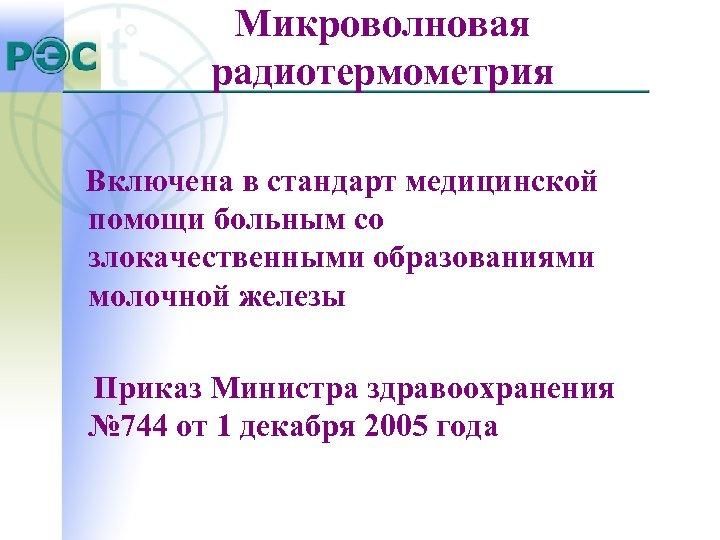 Микроволновая радиотермометрия Включена в стандарт медицинской помощи больным со злокачественными образованиями молочной железы Приказ