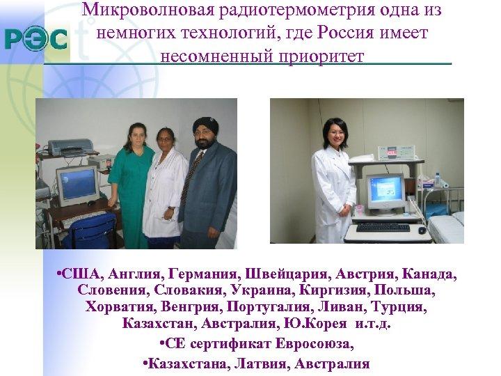 Микроволновая радиотермометрия одна из немногих технологий, где Россия имеет несомненный приоритет • США, Англия,