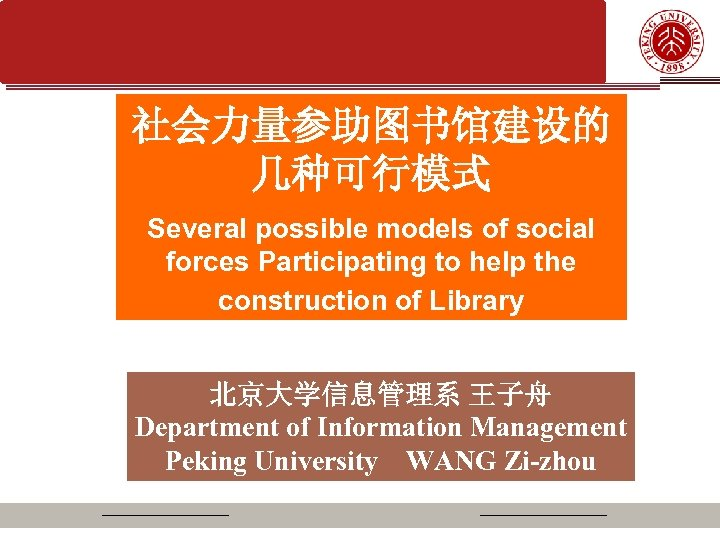 社会力量参助图书馆建设的 几种可行模式 Several possible models of social forces Participating to help the construction of