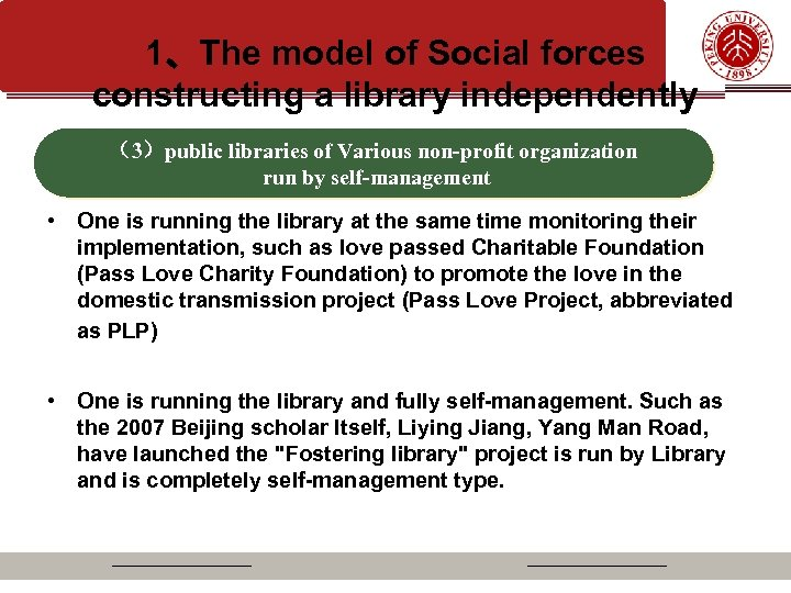 1、The model of Social forces constructing a library independently (3)public libraries of Various non-profit