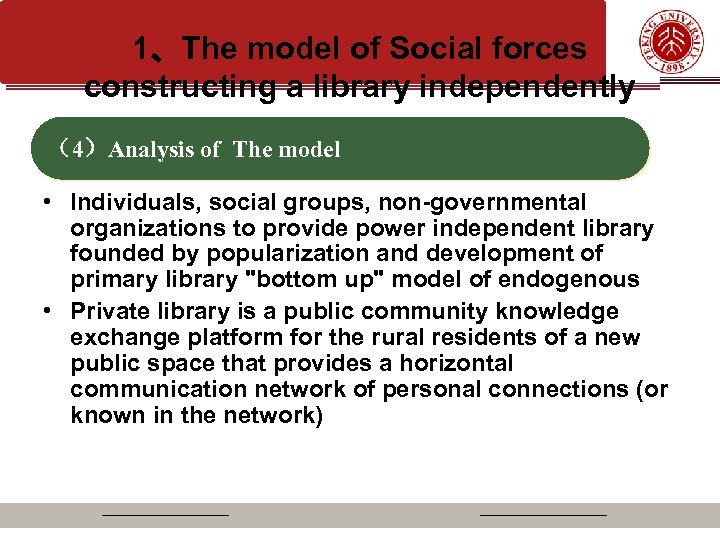 1、The model of Social forces constructing a library independently (4)Analysis of The model •