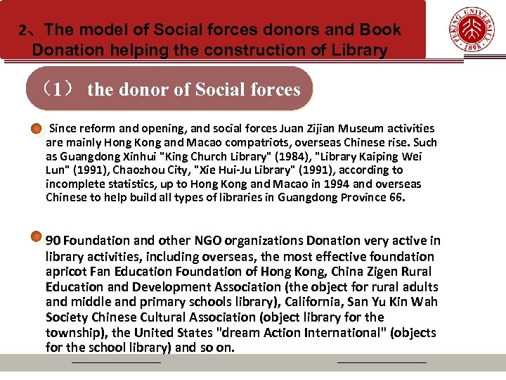 2、The model of Social forces donors and Book Donation helping the construction of Library