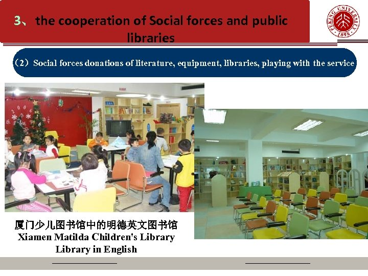 3、the cooperation of Social forces and public libraries (2)Social forces donations of literature, equipment,