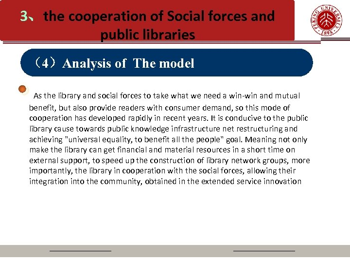 3、the cooperation of Social forces and public libraries (4)Analysis of The model As the