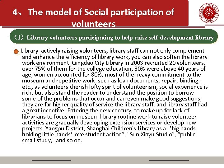 4、The model of Social participation of volunteers (1)Library volunteers participating to help raise self-development
