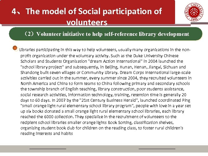4、The model of Social participation of volunteers (2)Volunteer initiative to help self-reference library development