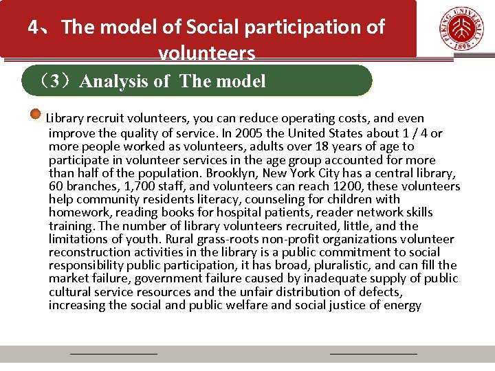 4、The model of Social participation of volunteers (3)Analysis of The model Library recruit volunteers,