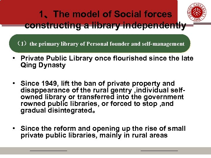 1、The model of Social forces constructing a library independently (1)the primary library of Personal