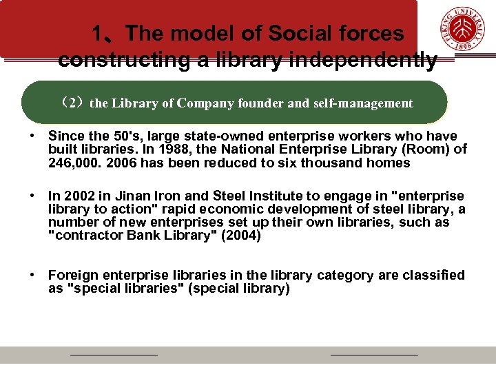 1、The model of Social forces constructing a library independently (2)the Library of Company founder