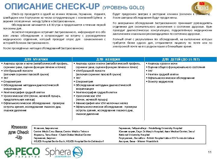ОПИСАНИЕ CHECK-UP (УРОВЕНЬ GOLD) Check-Up проводится в одной из клиник Испании, Германии, Израиля,