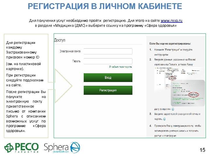 РЕГИСТРАЦИЯ В ЛИЧНОМ КАБИНЕТЕ Для получения услуг необходимо пройти регистрацию. Для этого на сайте