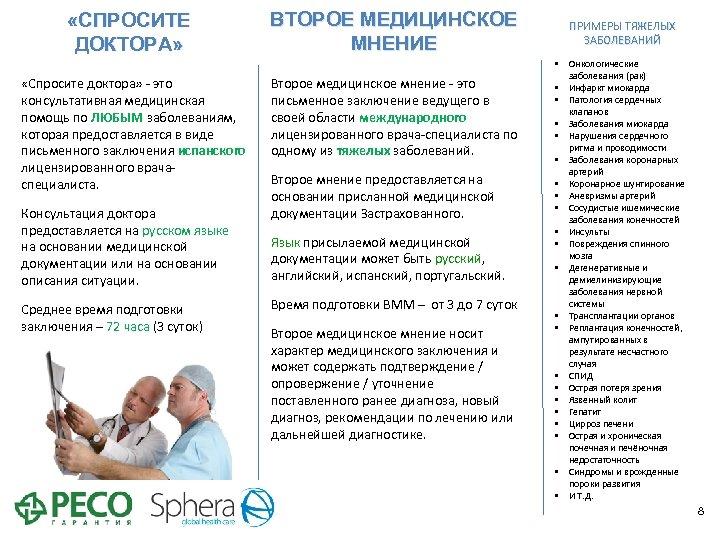 «СПРОСИТЕ ДОКТОРА» «Спросите доктора» - это консультативная медицинская помощь по ЛЮБЫМ заболеваниям, которая