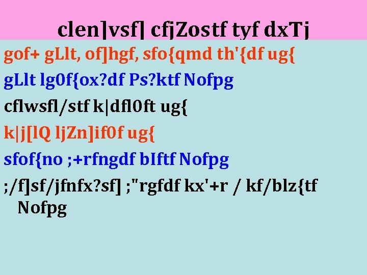 clen]vsf] cfj. Zostf tyf dx. Tj gof+ g. Llt, of]hgf, sfo{qmd th'{df ug{ g.