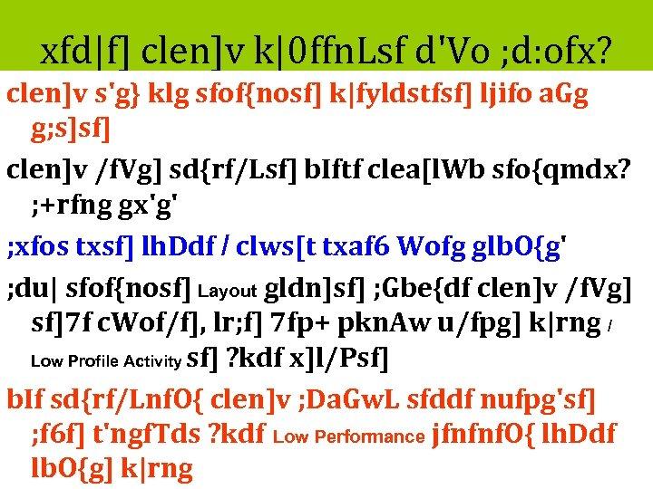 xfd|f] clen]v k|0 ffn. Lsf d'Vo ; d: ofx? clen]v s'g} klg sfof{nosf] k|fyldstfsf]