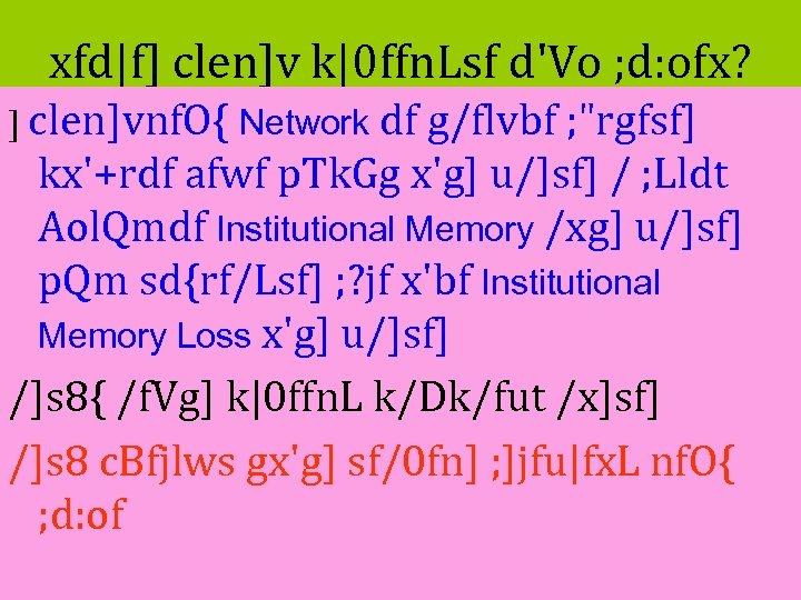 xfd|f] clen]v k|0 ffn. Lsf d'Vo ; d: ofx? ] clen]vnf. O{ Network df