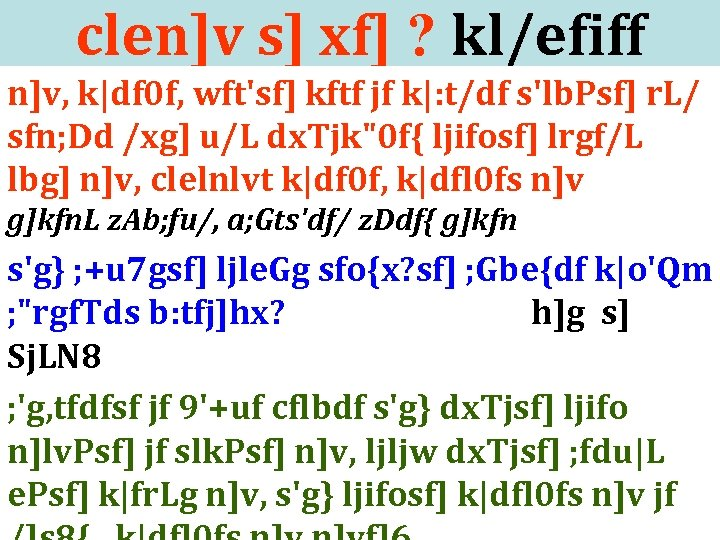 clen]v s] xf] ? kl/efiff n]v, k|df 0 f, wft'sf] kftf jf k|: t/df