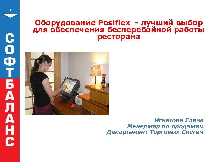 1 Оборудование Posiflex - лучший выбор для обеспечения бесперебойной работы ресторана Игнатова Елена Менеджер