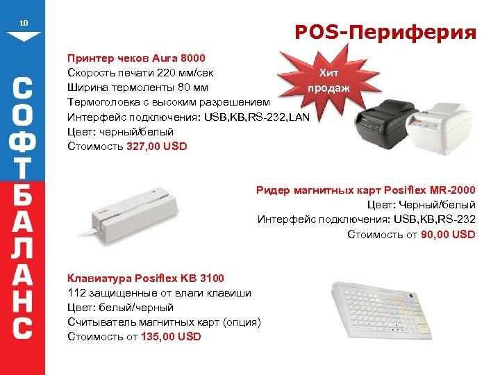 10 POS-Периферия Принтер чеков Aura 8000 Хит Скорость печати 220 мм/сек Ширина термоленты 80