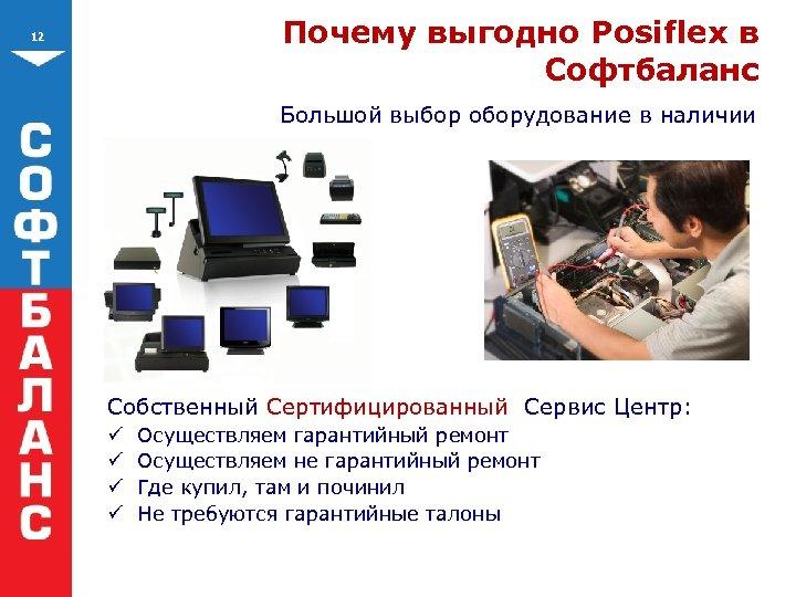 Почему выгодно Posiflex в Софтбаланс 12 Большой выбор оборудование в наличии Собственный Сертифицированный Сервис