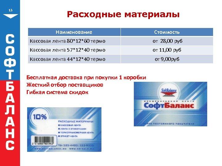 13 Расходные материалы Наименование Стоимость Кассовая лента 80*12*60 термо от 28, 00 руб Кассовая