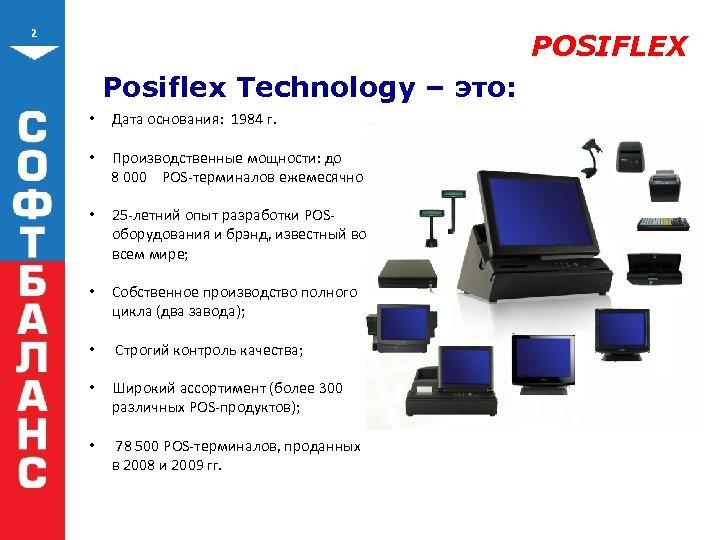 2 POSIFLEX Posiflex Technology – это: • Дата основания: 1984 г. • Производственные мощности: