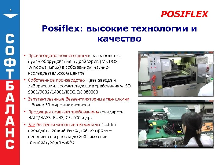 3 POSIFLEX Posiflex: высокие технологии и качество • Производство полного цикла: разработка «с нуля»