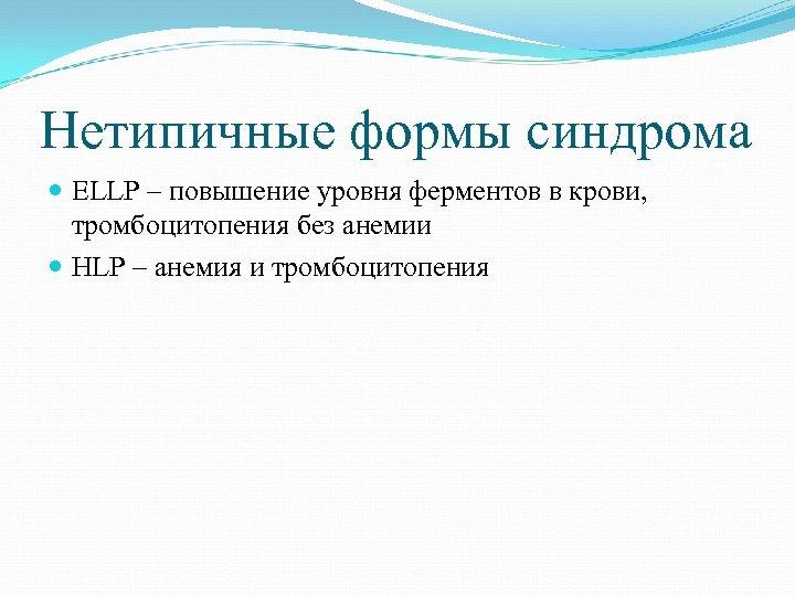 Нетипичные формы синдрома ELLP – повышение уровня ферментов в крови, тромбоцитопения без анемии HLP